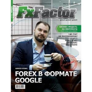 Журнал FxFactor: где учат на миллионеров?