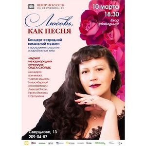Бесплатный концерт в центре искусств «Любовь, как песня…»