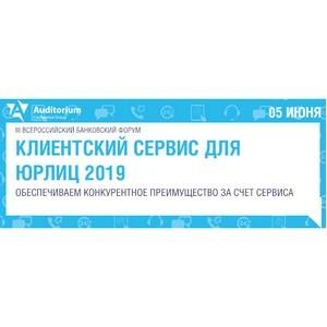 III всероссийский банковский форум «Клиентский сервис для юрлиц 2019. Обеспечиваем конкурентное преимущество за счет сервиса»