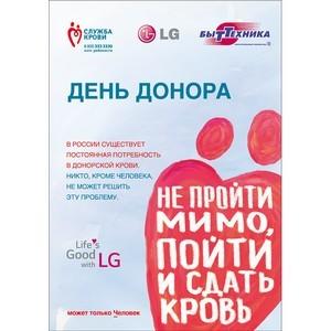 В преддверии Национального дня донора LG и «Быттехника»  проведут донорскую акцию в Красноярске