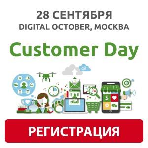 Customer Day 2017: экономика опыта и впечатлений