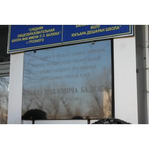 К проекту ОНФ «Имя героя – школе» присоединилась школа №56 Грозного
