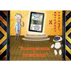 Удмуртэнерго приглашает школьников республики принять участие в интернет-конкурсе