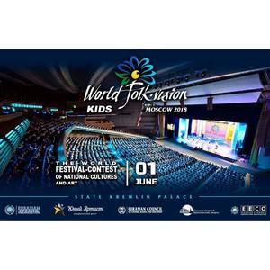 Всемирный фестиваль конкурс национальных культур и искусства в Кремле