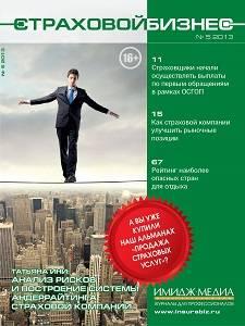 Журнал «Страховой бизнес»: Система андеррайтинга