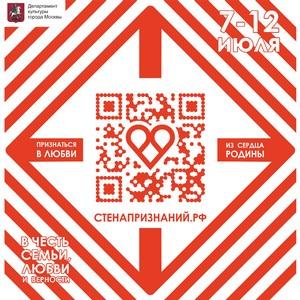 Всероссийское интернет-событие ко дню семьи, любви и верности на стенапризнаний.рф
