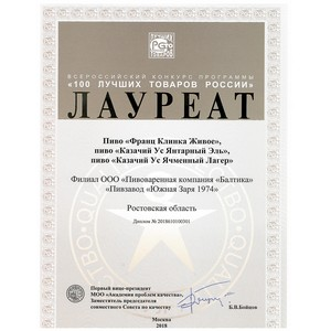 Бренды от «Пивзавода «Южная Заря 1974» стали победителями Всероссийского конкурса
