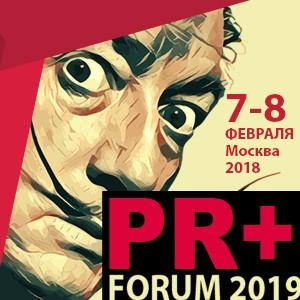 PR+ Forum 2019. III Всероссийский форум PR-директоров