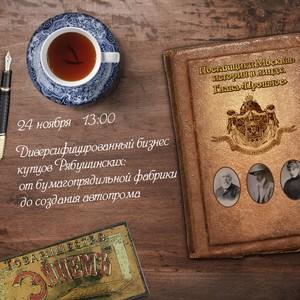 Диверсифицированный бизнес купца Рябушинского