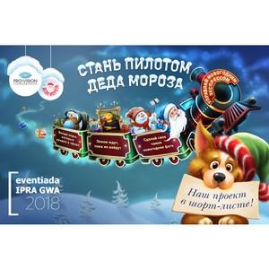 Проект «Стань пилотом Деда Мороза» – в шорт-листе премии Eventiada