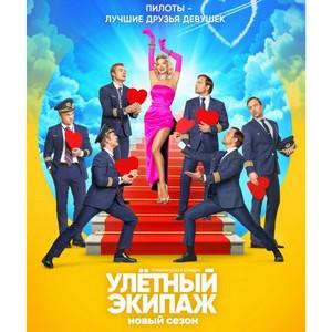 Премьера второго сезона комедии «Улётный экипаж» уже на Videomore