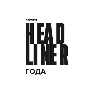 Итоги премии «Headliner года»