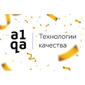 В Новый Год с новым лого: A1QA представила обновленную айдентику