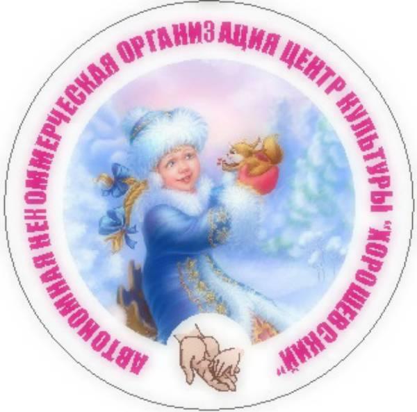 Центр культуры «Хорошевский» провел яркое новогоднее мероприятие с участием 400 гостей