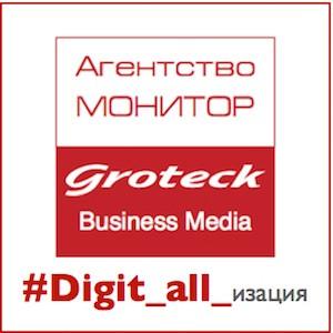 Цифровизация всея Руси
