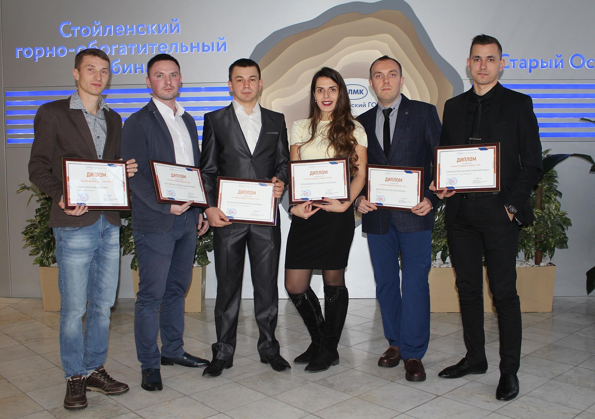 На СГОКе выбрали лучших молодых специалистов 2018 года