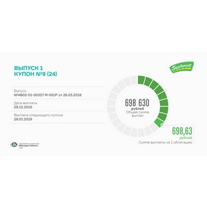 «ГрузовичкоФ» выплатит 9 купон по облигациям серии БО-П01