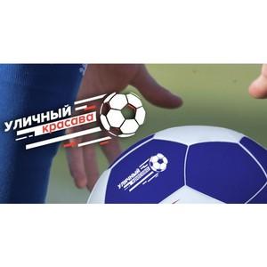 В Саранске пройдет межрегиональный этап всероссийской акции по футболу «Уличный красава»