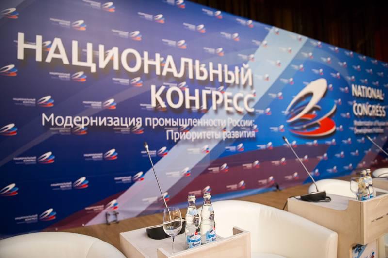 Конгресс «Цифровизация промышленности России: Приоритеты развития»