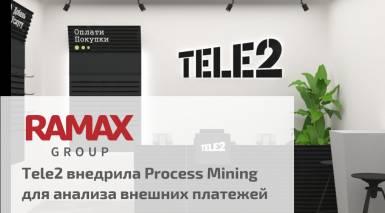 Tele2 внедрила Process Mining для анализа внешних платежей