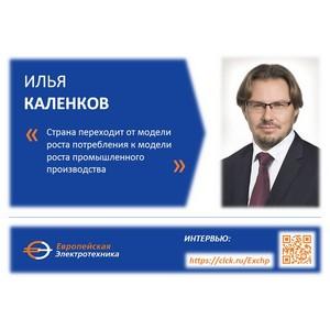 Илья Каленков: Страна переходит от модели роста потребления к модели роста промышленного производства