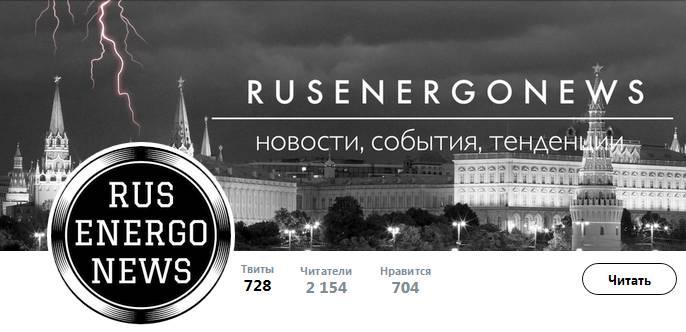 Rusenergonews: итоги twitter–года