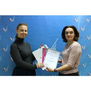 Активист ОНФ из Вологды стала призером конкурса на лучшую программу образовательного волонтерства