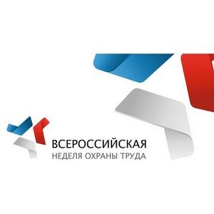 Весной в Сочи пройдет V юбилейная Всероссийская неделя охраны труда
