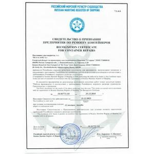 Самарский филиал АО «СГ-транс» получил сертификат соответствия требованиям РМРС