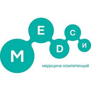 Медси – самый известный и популярный бренд на рынке частной медицины