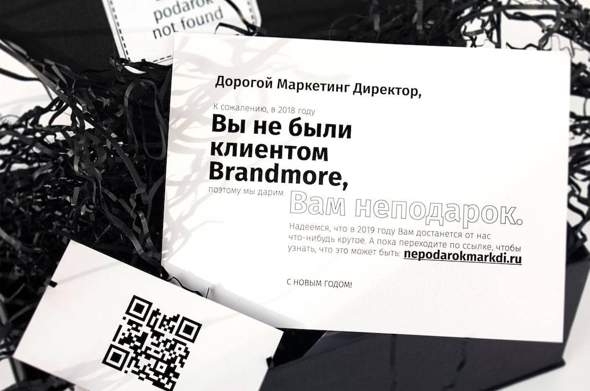 Креативный кейс от агентства Brandmore