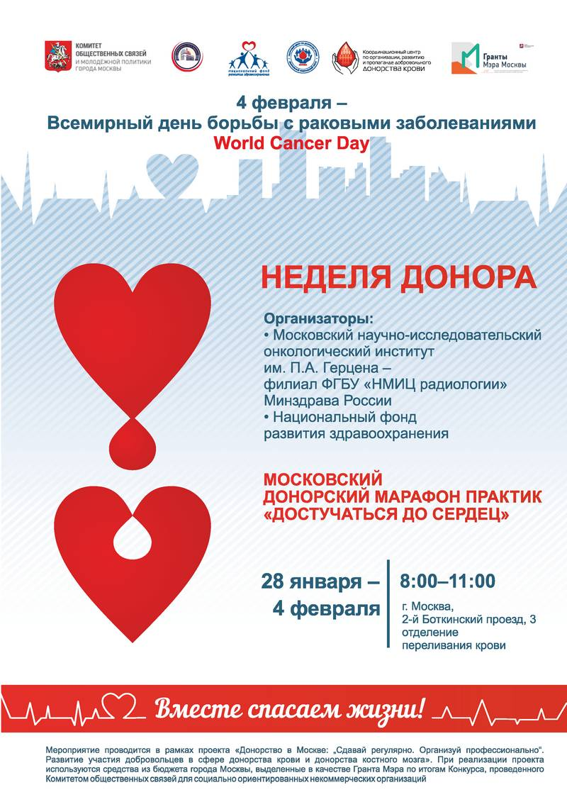 К Всемирному дню борьбы с раковыми заболеваниями в Москве пройдет неделя донора