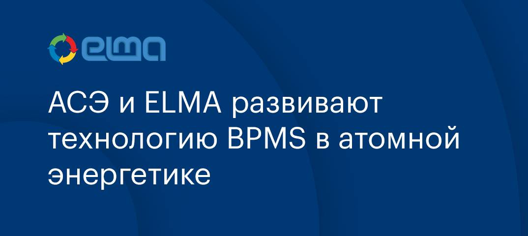 АСЭ и ELMA взяли курс на совместное развитие BPMS-технологий