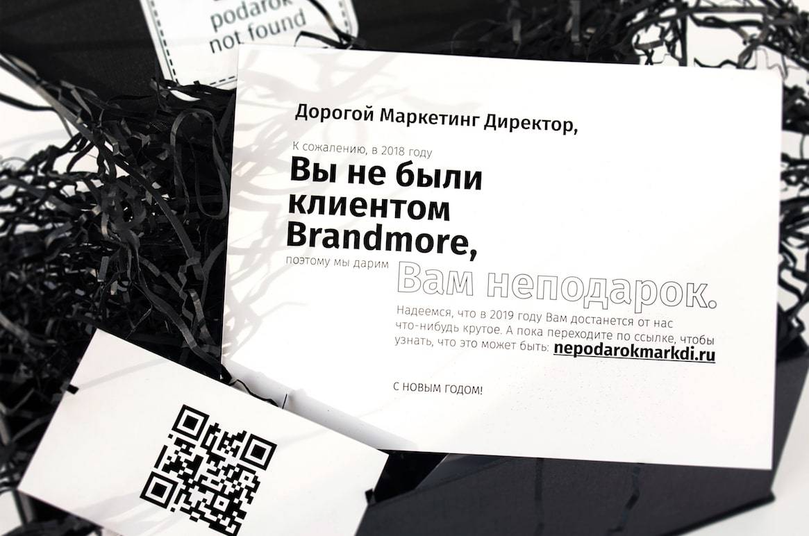 """Неподарок"" - креативная рассылка от агентства Brandmore."