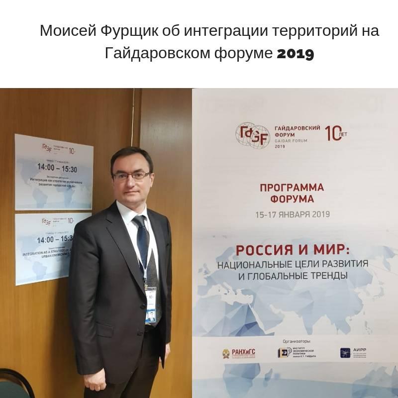 Моисей Фурщик об интеграции территорий на Гайдаровском форуме