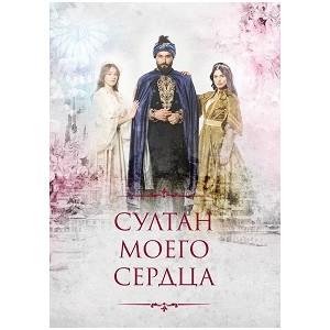 Сериал «Султан моего сердца» завоевал всероссийскую зрительскую любовь