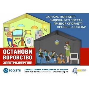 Свыше 24 миллионов рублей взыскано с энергодолжников