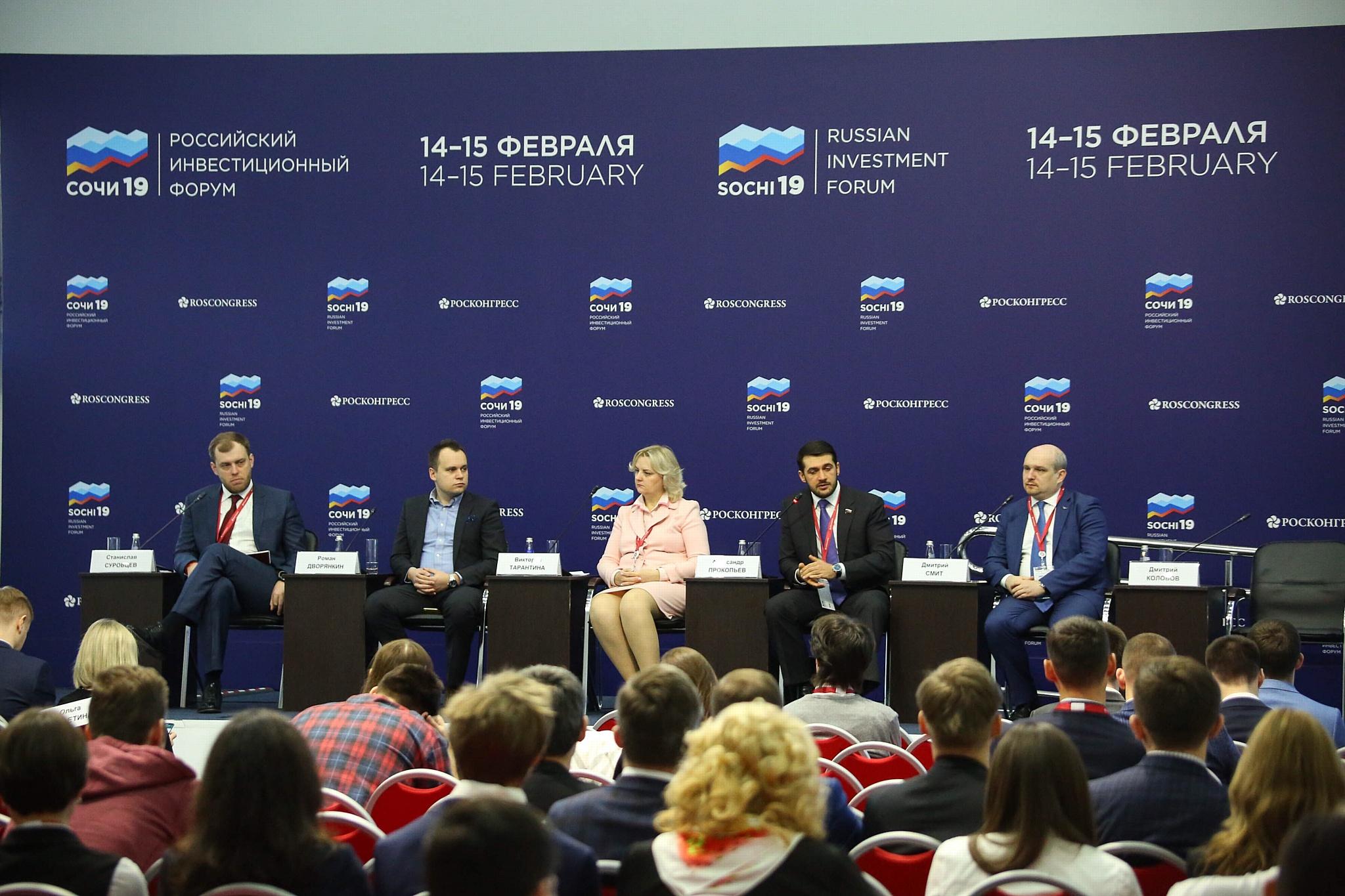 iRU приняла участие в Российском инвестиционном форуме в Сочи.
