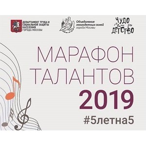 В Москве стартовал творческий конкурс для детей из многодетных семей