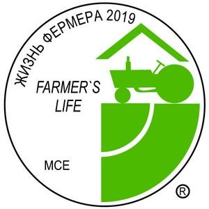 Открыта онлайн-регистрация на выставку салона «Жизнь фермера 2019»