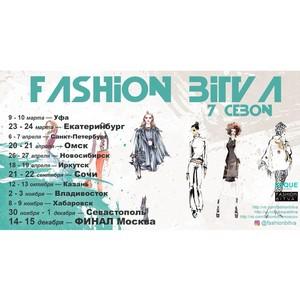 Старт конкурса начинающих дизайнеров Fashion Битва 2019