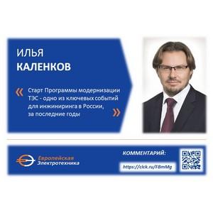 Программа модернизации тепловых мощностей в России