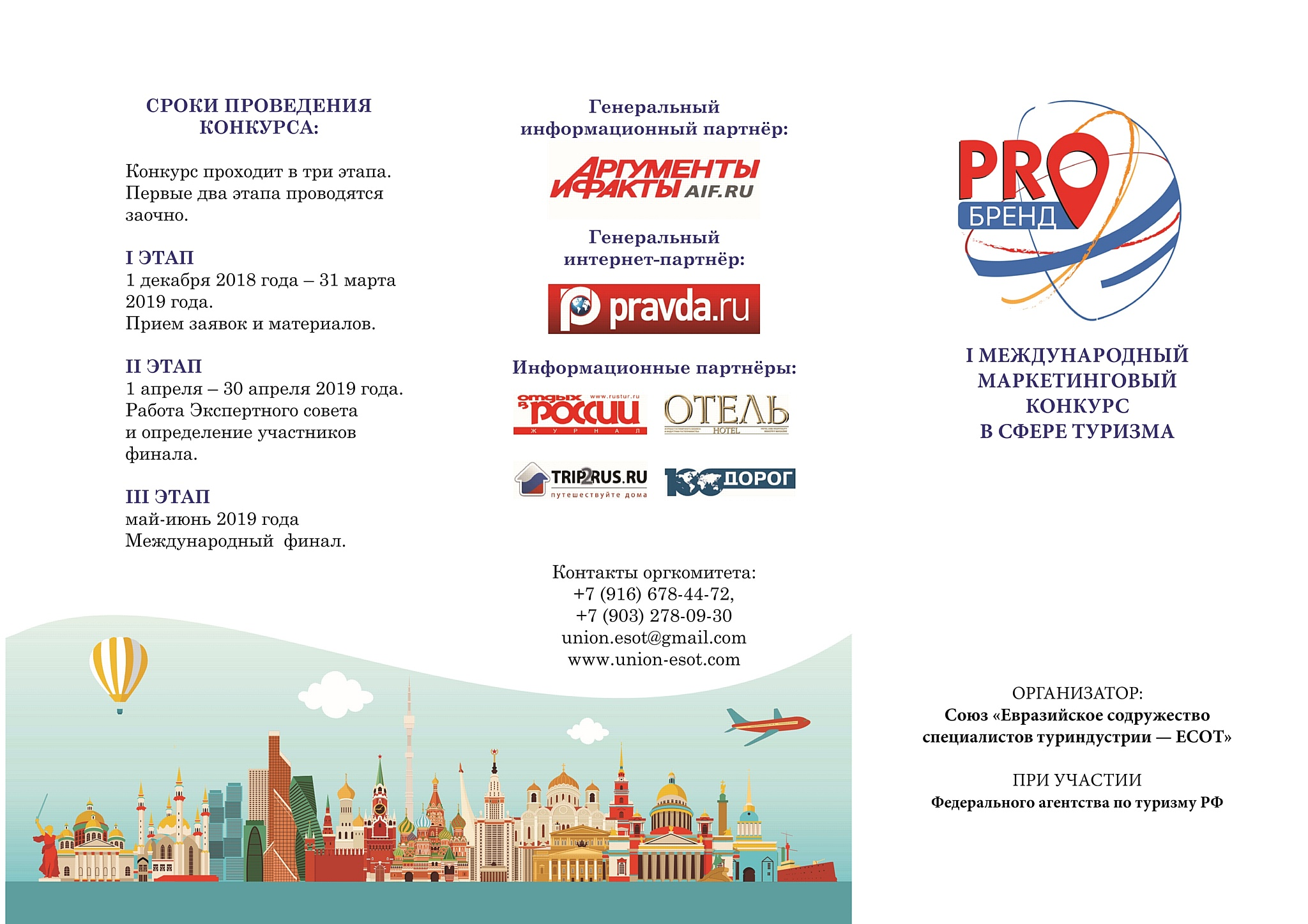 I международный маркетинговый конкурс в сфере туризма «PROбренд» принимает заявки.