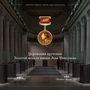 Вручение Золотой медали имени Льва Николаева выдающимся деятелям современности