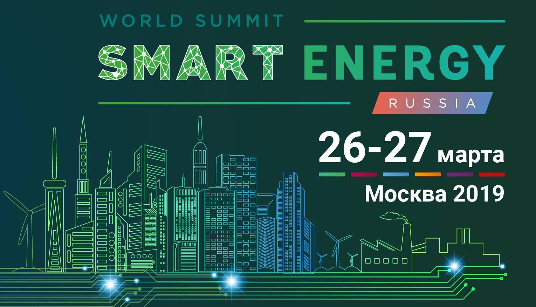 26-27 марта в Москве пройдет III World Smart Energy Summit Russia
