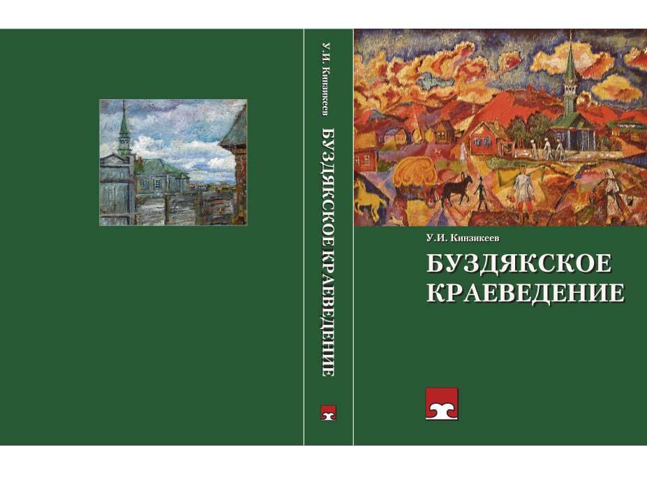 История одного интернет-проекта. Как в Башкирии создавали IT-версию «Бессмертного полка»