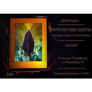 Выставка работ Владислава Сухорукова