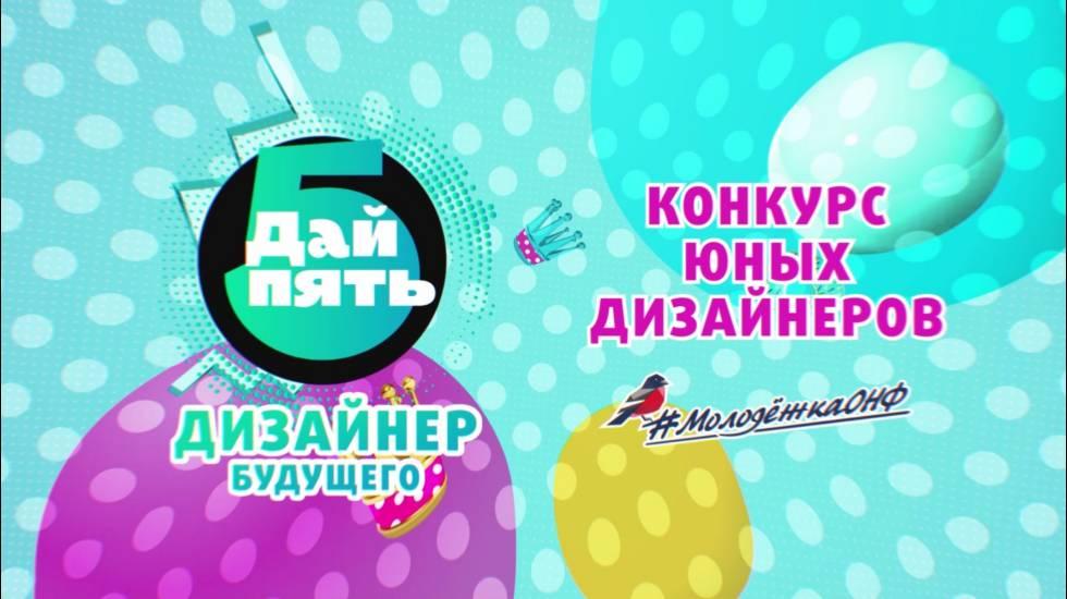 «Молодежка ОНФ» приглашает на конкурс юных дизайнеров из Мордовии