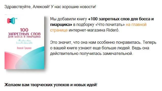 Издательство Riderо начало рекомендовать читателям книгу «100 запретных слов для босса и пиарщика»
