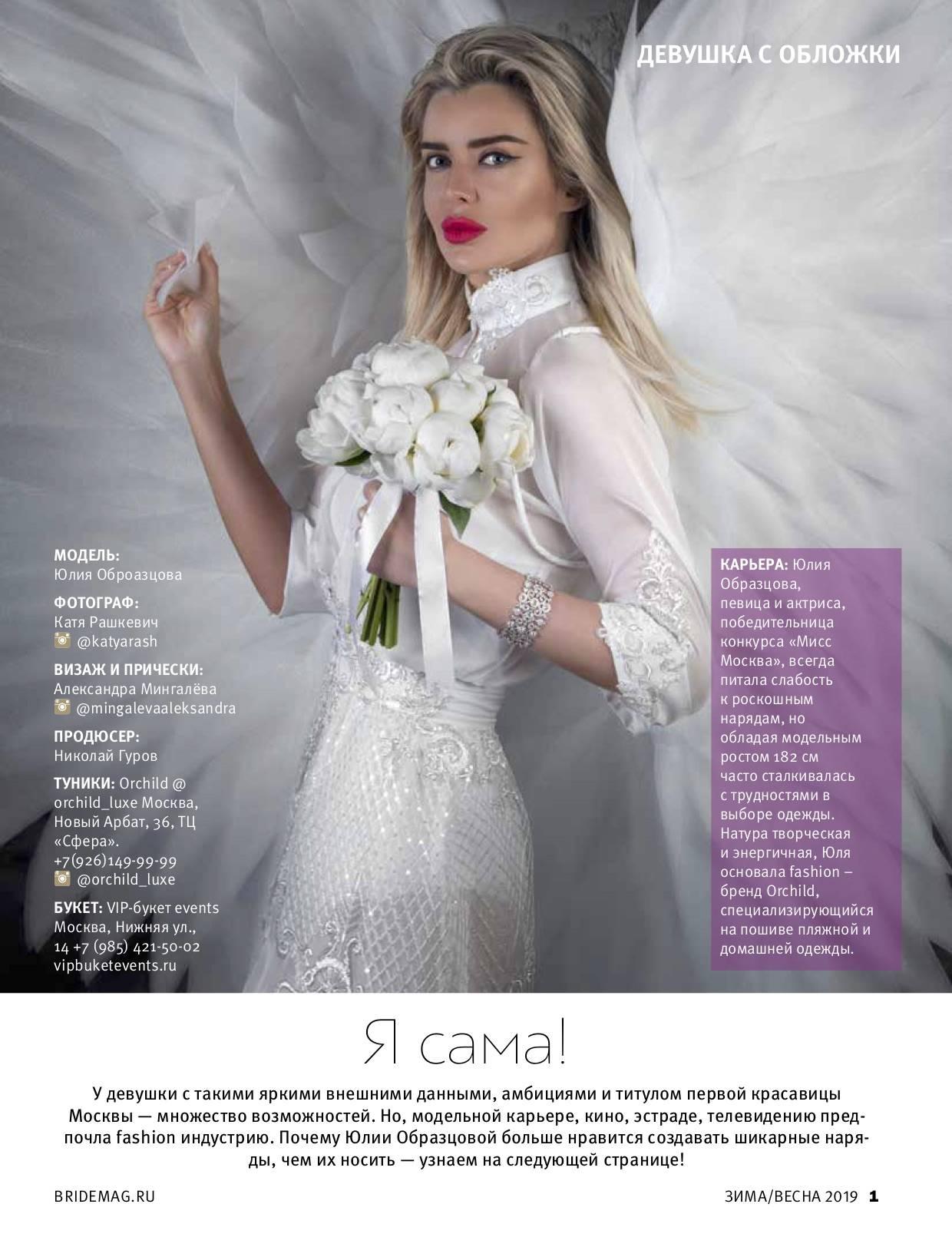 Платья-цветы от Юли Образцовой на обложке Bride